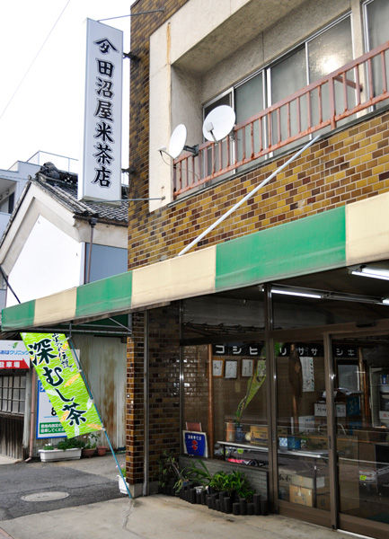 田沼屋米茶店