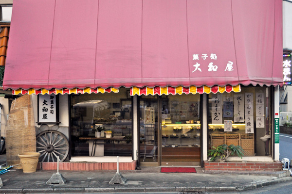 大和屋製菓