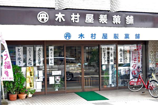 060kimurayaseikaho_DSC0643_600.jpg