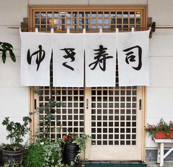 069yukizushi_DSC0659_600.jpg