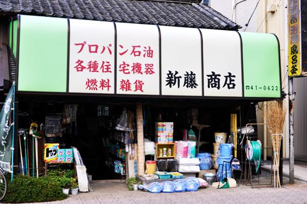001-shindoshoten_DSC0374.jpg
