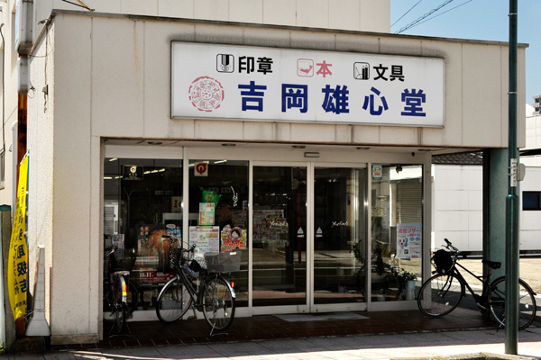 10_yoshiokayushindo_DSC0260_600.jpg