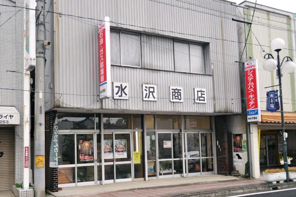 ㈲水沢商店