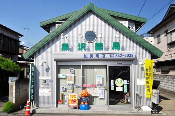 042kurosawa-kamicho_DSC0304_600.jpg
