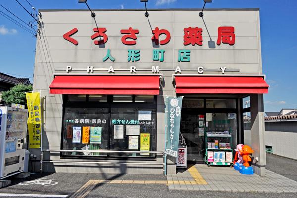 黒沢薬局 人形町店