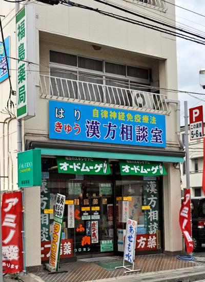 ㈲福島薬局 本町店