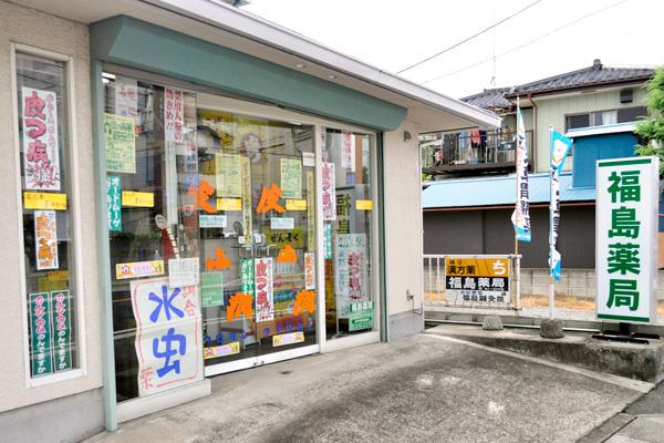 ㈲福島薬局 人形町店