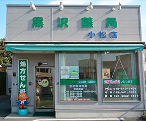 黒沢薬局 小松店