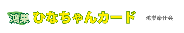 鴻巣ひなちゃんカードロゴ