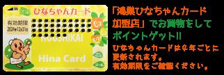 鴻巣ひなちゃんカード